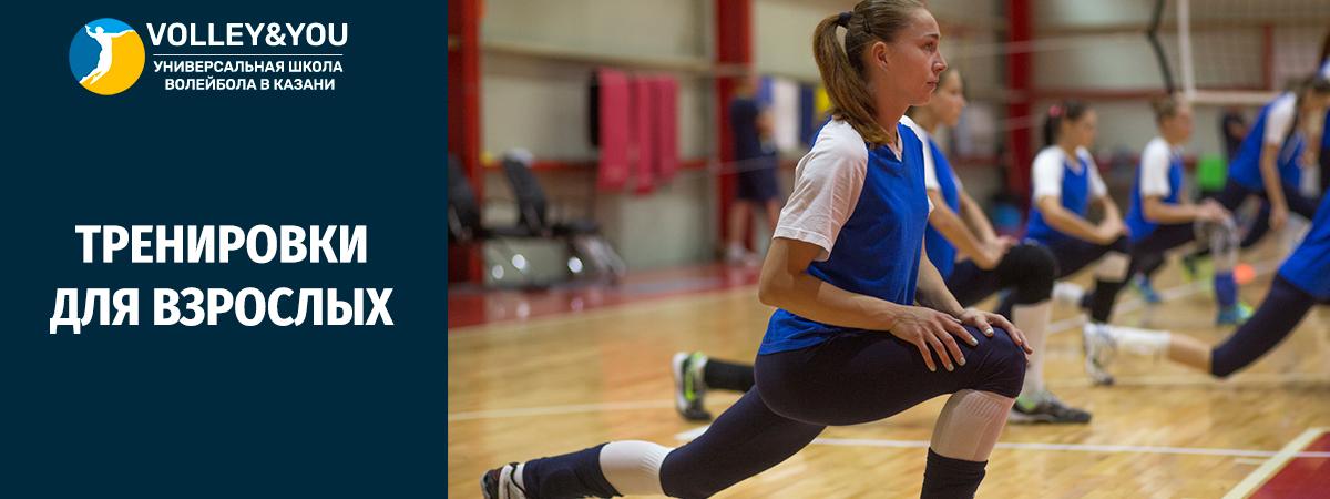Тренировки по волейболу для взрослых