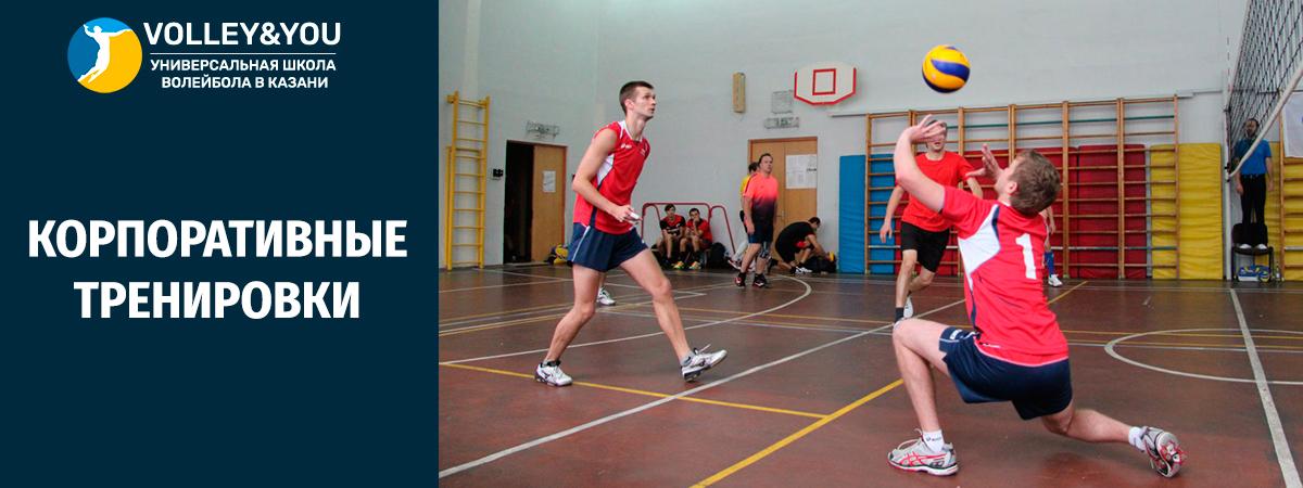 корпоративные тренровки по волейболу казань