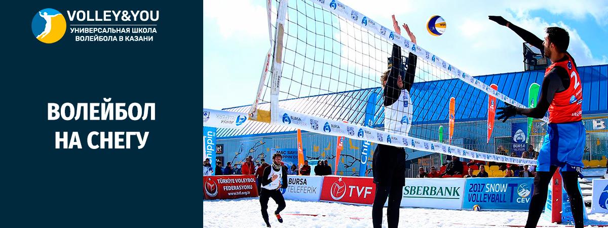 волейбол на снегу Казань